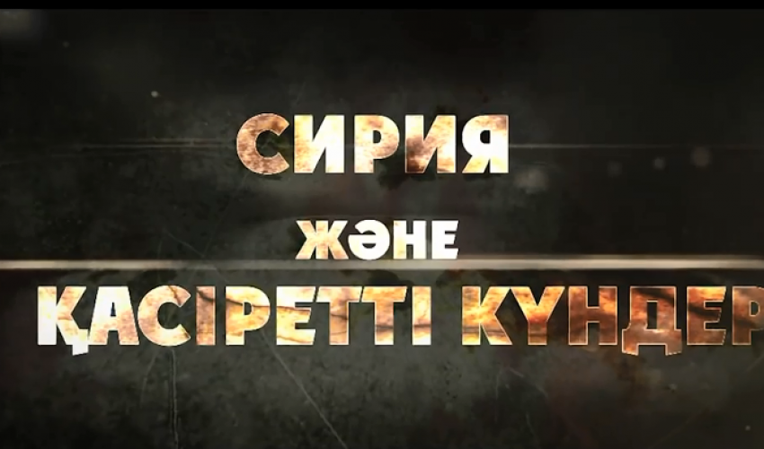 Сирия және қасіретті күндер (фильм)©centre-uko.kz