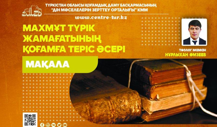 Махмұт түрік жамағатының қоғамға теріс әсері