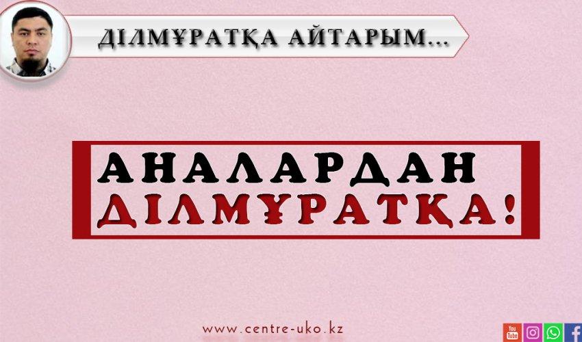 Аналардан Ділмұратқа