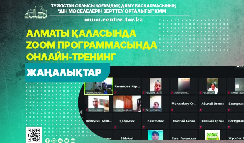 Алматы қаласында  Zoom программасында Онлайн-тренинг
