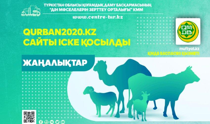 QURBAN2020.KZ САЙТЫ ІСКЕ ҚОСЫЛДЫ