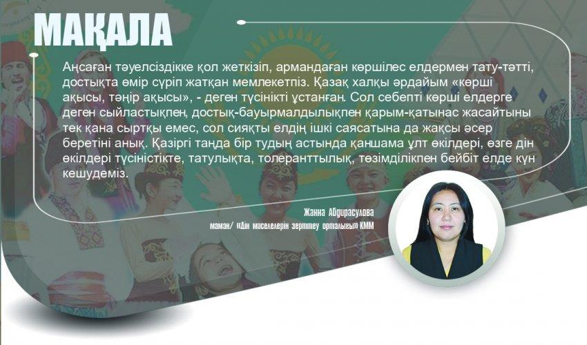 Қазақ халқының толеранттық ұстанымы