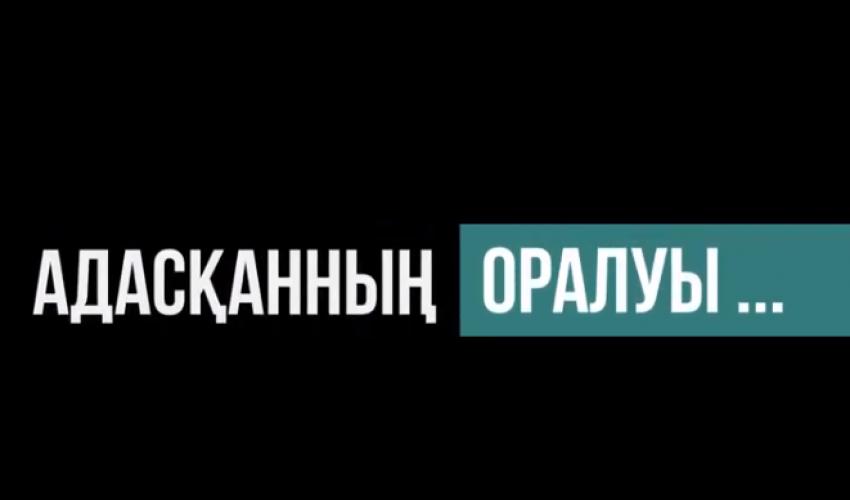 Адасқанның ОРАЛУЫ Хикмет ТВ
