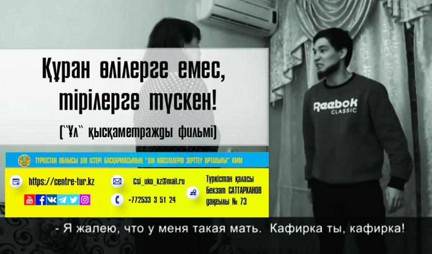"""""""Ұл"""" қысқаметражды фильмі"""