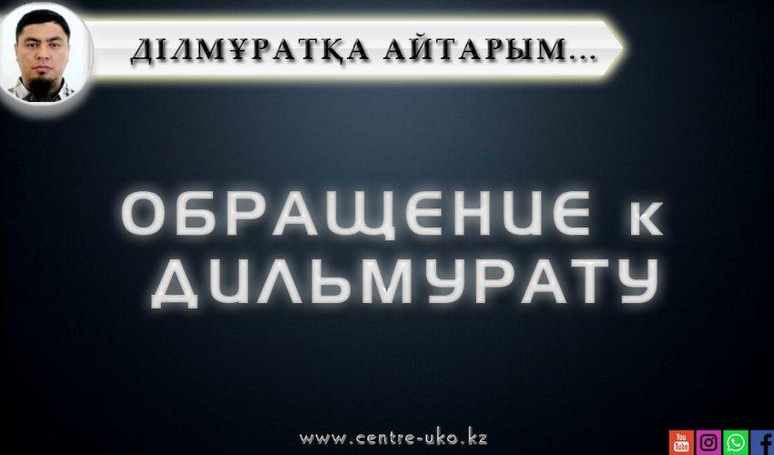 Обращение Дильмурату!